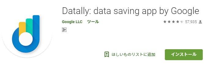 モバイルデータ節約アプリ Datally